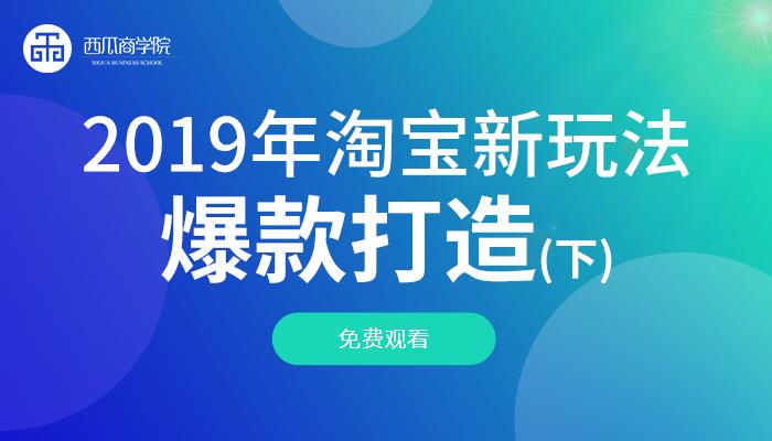 2019年淘宝新玩法爆款打造(下)
