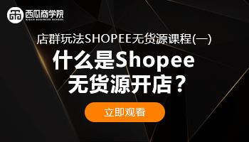 什么是Shopee无货源开店
