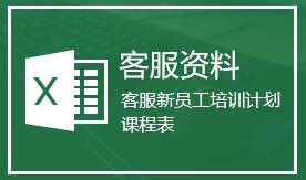 客服新员工培训计划课程表