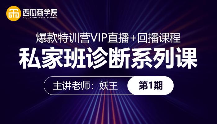 【第1期】私家班诊断课 - 妖王  2019-10-11