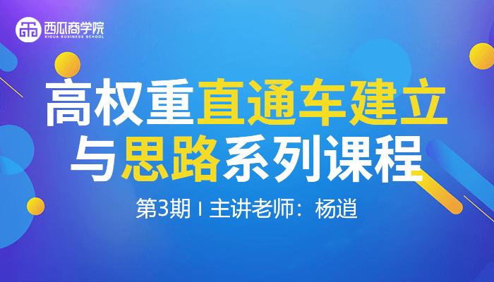 【第3期】 高权重直通车建立与思路 - 杨逍 2019-10-17