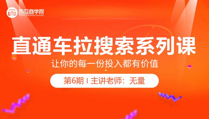 【第6期】直通车拉搜索 - 无量 2019-11-2