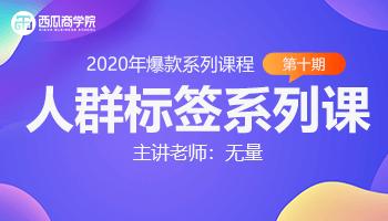 【第10期】人群标签特训营 - 无量  2019-11-30