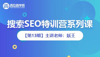 【第13期】搜索SEO特训营 - 妖王 2019-12-14